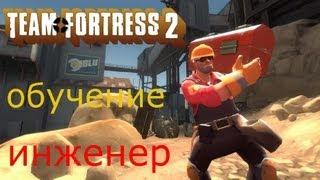 Team Fortress 2 - Обучение - Инженер