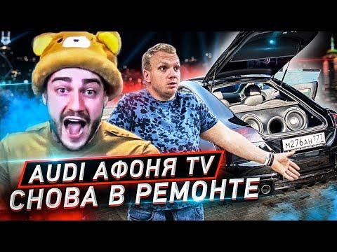 Audi Афоня TV снова в ремонте
