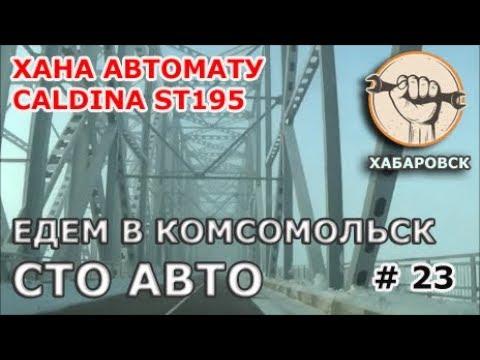Хана АКПП Toyota Caldina ч.3 (В Комсомольск за АКПП)