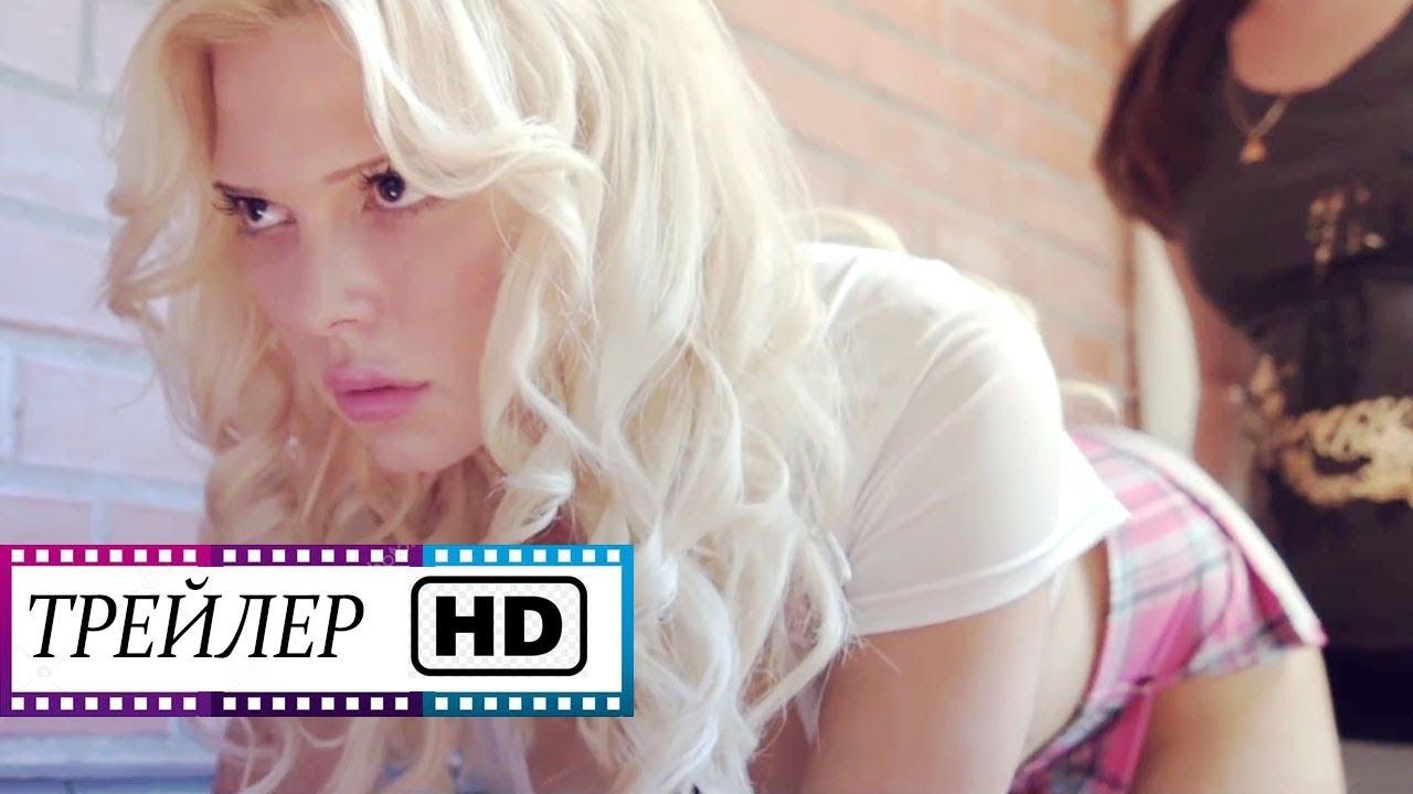 Фестиваль эротического кино Best Erotic Shorts - Русский трейлер HD | Фильм | (2019) Смотри на OKTV.