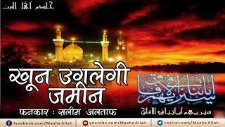 Khoon Ugle Gi Zameen | Latest Karbala Ki Qawwali | Hazrat Hussain | Qawwal-Salim Altaf | Masha Allah