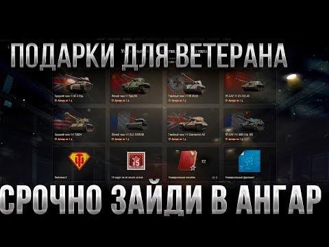 ПРЕМ ТАНКИ В ПОДАРОК В АНГАРЕ WOT ПОДАРОК ДЛЯ ВЕТЕРАНОВ ВОТ 2020 - ТЕСТ ПАТЧ 1.9.1 World Of Tanks