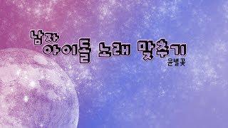 [퀴즈] 남자아이돌 노래 맞추기