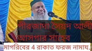 Moulana Ali Asgar saheb || Bangla Waz mahfil mp3 || আলী আসগার সাহেব || Saiyed Ali Asgar Saheb