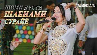 Шабнами Сурайё Шоу консерт Вахдат Пурра Shabnami Surayo Show Consert