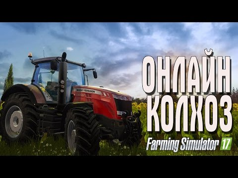 Farming Simulator 17 СТРИМ ОНЛАЙН КОЛХОЗ