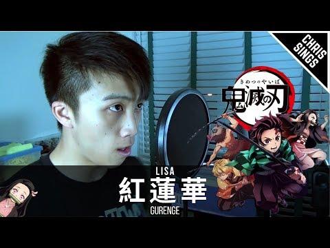 【ChrisSings Cover】LiSA / 紅蓮華 (Gurenge) (Kimetsu No Yaiba OP1) -tv Edit-
