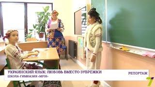 Украинский язык: любовь вместо зубрежки