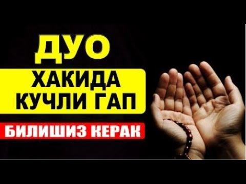 НИМА ДЕБ ДУО КИЛИШ КЕРАК БИЛИБ ОЛИИНГ