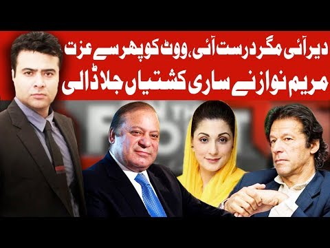 On The Front with Kamran Shahid  | 20 May 2019 | Dunya News
