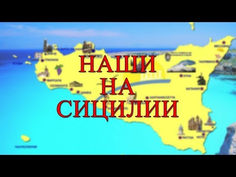 Наши на Сицилии