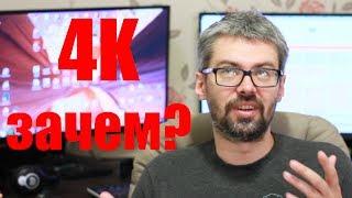 4 причины снимать видео в 4К/зачем преходить на формат 4К?
