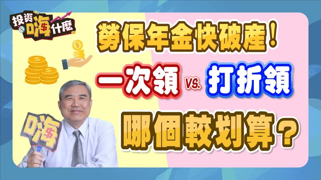 【生活理財】勞保快破產,一次領年金還是打折領年金划算?(提供試算連結)