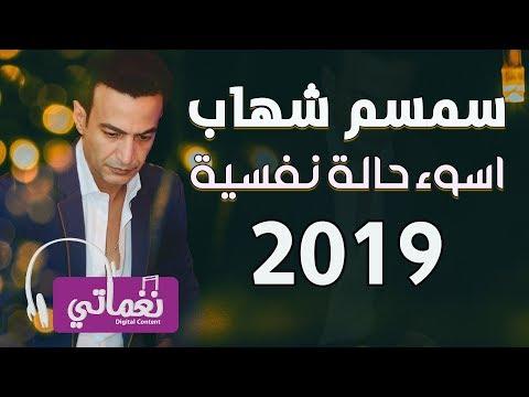 سمسم شهاب اسوء حالة نفسية - Semsem Shahab Aswa Halah Nfsya