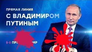 Репутация Путина. Прямая линия прямой эфир. Последние новости 07.06.2018