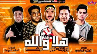 مهرجان هلا والله علي الرخيصه كلبه الجنيه حمو بيكا - فيلو - ابو ليله - توزيع تيتو العالمي (موسيقي)