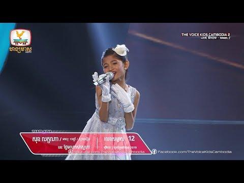 សុខ លក្ខណា - ផ្អែមណាស់ស្នេហា (Live Show Week 1 | The Voice Kids Cambodia Season 2)