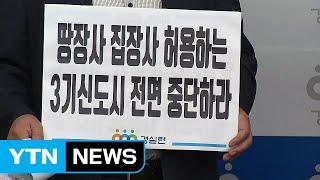 """""""광교신도시 개발로 건설사·피분양자 13조 원…"""