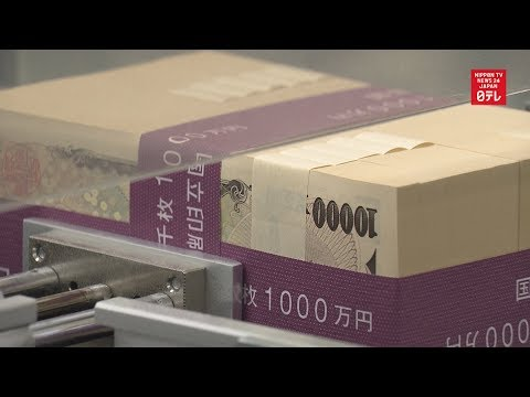 Making paper money in Japan