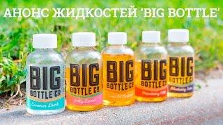 видео Премиум жидкость Big Bottle Jelly Donut 120 мл. купить в Киеве
