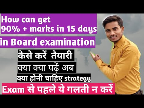 How Can Get 90% Marks In 15 Days ॥strategy By Arvind Sir