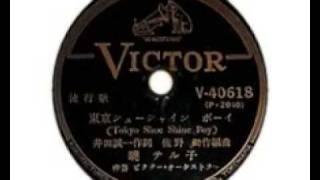 東京シューシャインボーイ - 暁テル子 サーサ皆さん 東京名物 とっても...