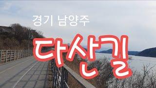 경기도 남양주 / 다산길 (20210123)