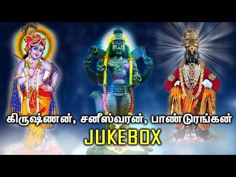 ஞாயிறு ஸ்பெஷல் பாடல்கள் | Krishnan,Saniswaran,Pandurangan Tamil Padalgal | Best Tamil JuckBox Songs