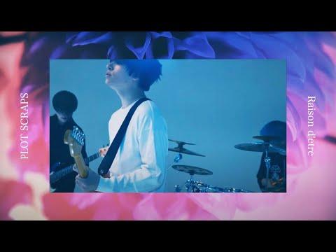 Plot Scraps『レーゾンデートル』Music Video