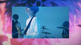 PLOT SCRAPS「レーゾンデートル」Official Music Video