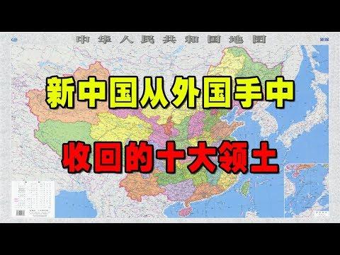 新中国从外国手中收回的十大领土!