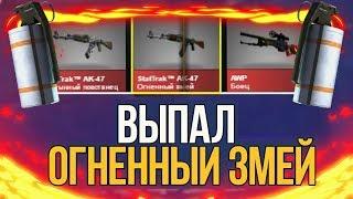 ForceDrop.net - ВЫПАЛ АК-47 ОГНЕННЫЙ ЗМЕЙ! 17 ТАЙНЫХ! НОЖЕВОЙ КЕЙС! СУПЕР-ДОРОГИЕ СКИНЫ!