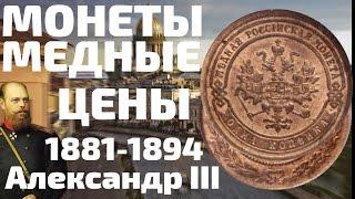 Оценка медных монет царской России копейка полу копейка и четверть с 1881 по 1894 года Александр 3