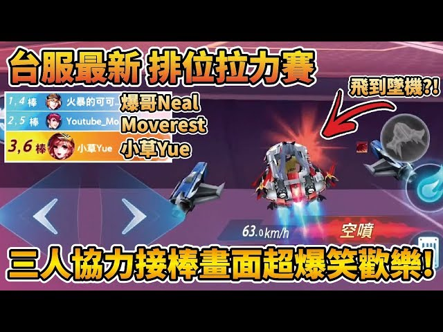 【小草Yue】台服最新排位拉力賽模式!三人接棒各種迷路超爆笑!Ft.爆哥 Moverest【極速領域】