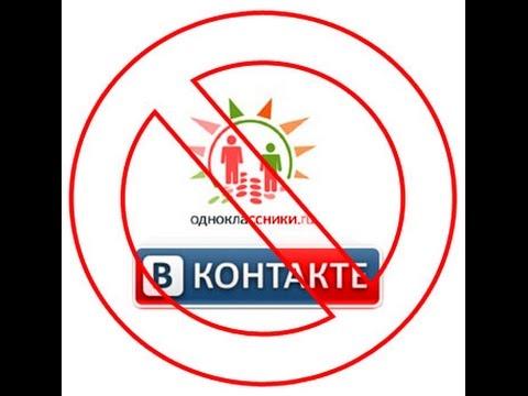 Как закрыть доступ к сайту на примере Одноклассникиру ? Complandia