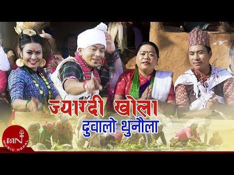 New Maulik Salaijo Song 2075 | Jyagdi Khola Duwalo Thunaula - Sharmila Gurung & Khim Reshmi Magar