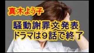 関連動画 【真木よう子】は誰に「騙された」のか?コミケ炎上→謝罪→Twit...