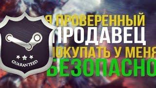 """ОБМАН РАЗВОД НА КЛЮЧИ В STEAM Типо """"Лох-патруль"""""""