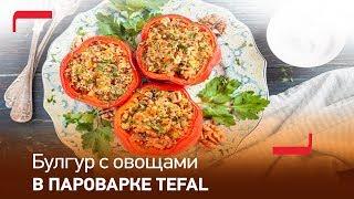 Восточный рецепт от Tefal: булгур с овощами в пароварке Tefal Steamer VC3008