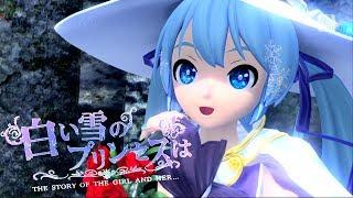[1080P Full風] The Snow White Princess is 白い雪のプリンセスは - 初音ミク Hatsune Miku DIVA Arcade English Romaji