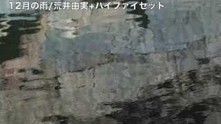 ♬ 12月の雨 / 荒井由実+ハイファイセット (LIVE)