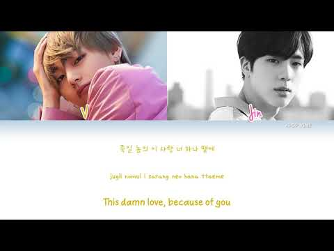 V & Jin BTS   'Even If I Die, It's You' Color Coded Han¦Rom¦Eng Lyrics