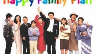 Family Plan (1997) with Judge Reinhold, Eddie Bowz,Leslie Nielsen  movie