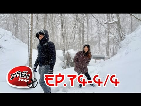 EP.74 - AOMORI (PART3) Part 4/4