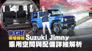 【第一印象】Suzuki Jimny:配備與乘用空間解析(非直播/中文字幕)第2排座椅示範   U-CAR 現場報導 [大改款Jimny試駕1/2]