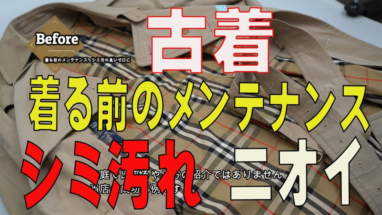 古着で買ったビンテージバーバリー 着る前のメンテナンス 染み抜き 黄ばみ取り