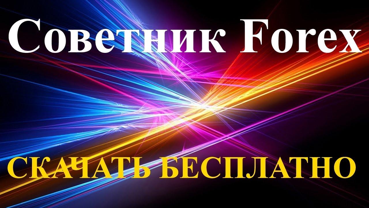 советники форекс 2013 скачать бесплатно