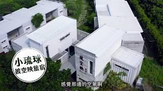 [4K] 貨櫃者分享:貳工箱造   Shipping Container Design