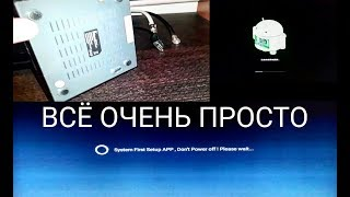 Как прошить TV Box приставку Android - KII PRO DVB S2 T2
