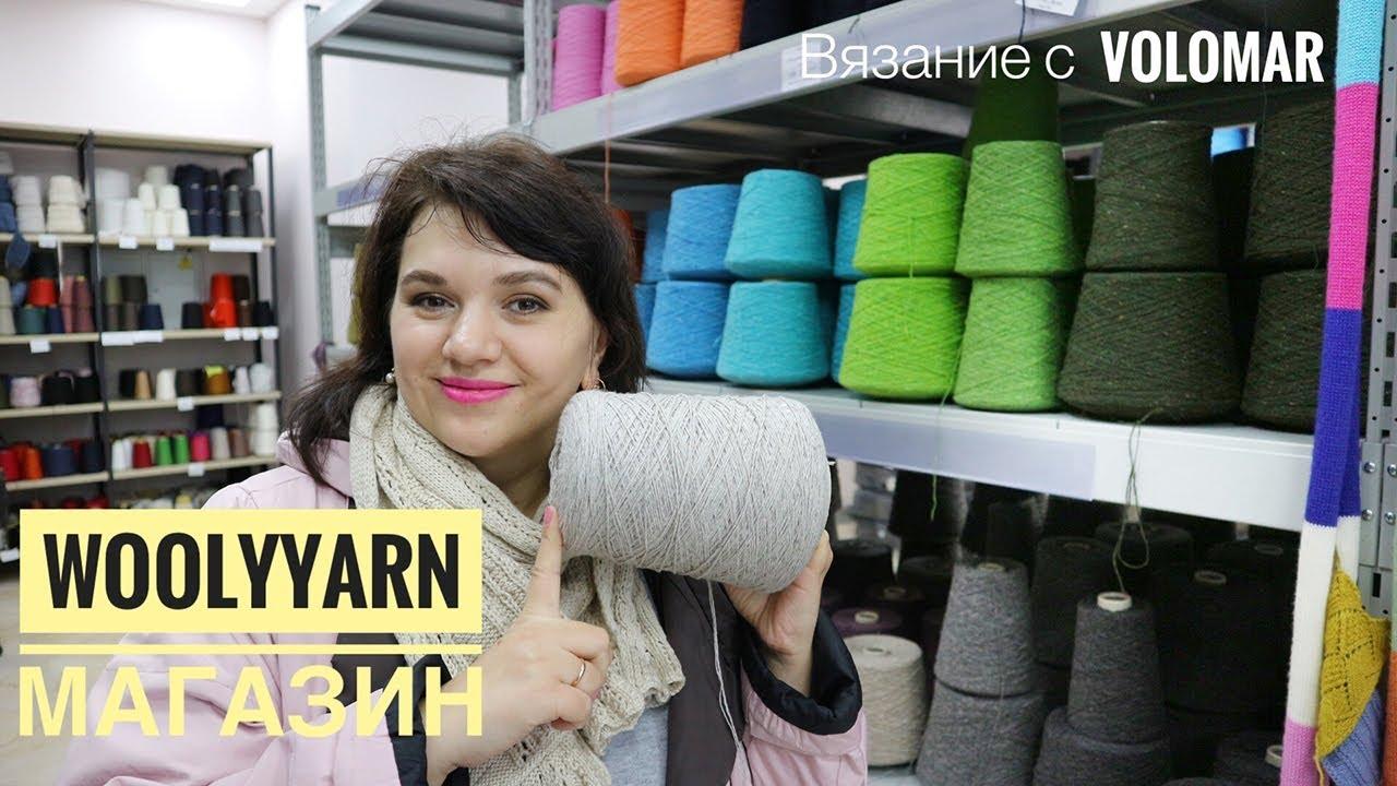 woolyyarn магазин пряжи